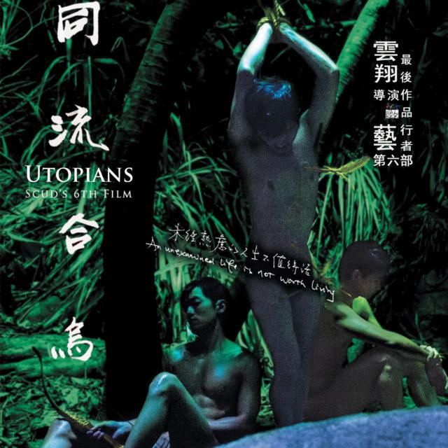 NEW_Utopians_LongVer2_BD_1